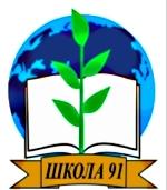 Муниципальное бюджетное общеобразовательное учреждение  «Школа №91»  г. о. Самара.